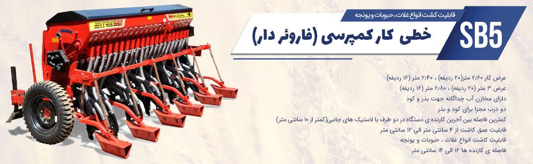 وب سایت رسمی شرکت صلاح برزگر
